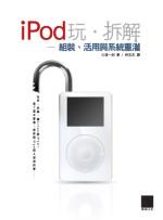 iPod 玩.拆解:組裝.活用與系統重灌
