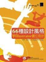 66種設計風格學Illustrator數位設計