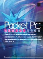 Pocket PC裝置應用程式開發秘笈
