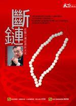 斷鏈:前瞻臺灣經濟新未來