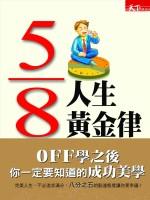 5/8人生黃金律 :  工作達人的生活平衡法 /