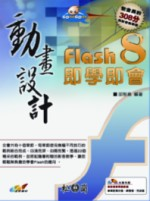 Flash 8動畫設計即學即會