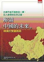 解讀中國的未來:韓國的雙贏戰略