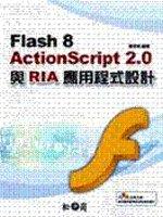 Flash 8 ActionScrip 2.0與RIA應用程式設計