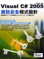 Visual C# 2005資訊安全程式設計