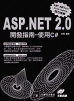 ASP.NET 2.0開發指南:使用C#