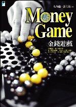 Money Game:金錢遊戲