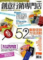 創意行銷專門店 :  52種集客促銷方法活動 /