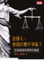 法律人,你為什麼不爭氣:法律倫理與理想的重建
