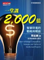 一堂課2000億:智慧財產的戰略與戰術