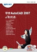 學會AutoCAD 2007 e點就通 /