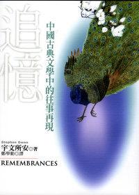 追憶:中國古典文...