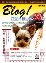 Blog!速型超人氣36計
