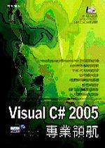 Visual C# 2005專業領航
