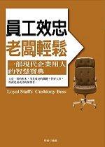 員工效忠-老闆輕鬆:一部現代企業用人的智慧寶典