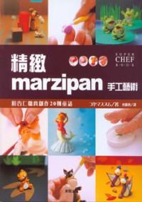 精緻marzipan手工藝術