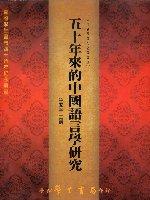 五十年來的中國語言學研究(1950-2000)