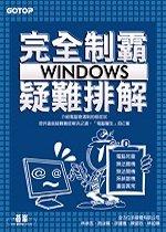 完全制霸:Windows疑難排解