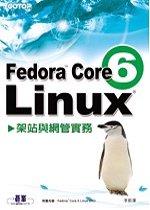 Fedora Core 6 Linux架站與網管實務