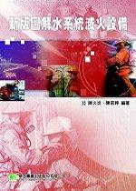 新版圖解水系統滅火設備