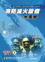 消防滅火設備-水系統