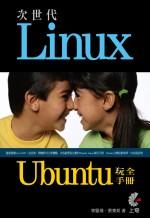 次世代Linux : Ubuntu玩全手冊