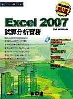 Excel 2007試算分析實務
