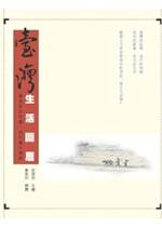 臺灣生活圖曆 :  黃金田民俗畫.現代當令事典 /