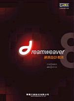 Dreamweaver 8網頁設計教本