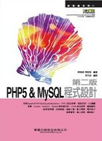 PHP 5 & MySQL程式設計(第二版)