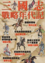 三國志-戰略年代記