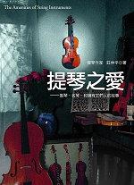 提琴之愛 : 製琴、名琴,和擁有它們的故事 = The Amenities of String Instruments
