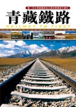 青藏鐵路 =  Railway toTibet : 第一本以青藏鐵路為主題的視覺旅行讀本 /