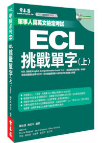 ECL挑戰單字 /