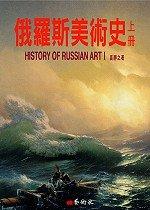 俄羅斯美術史