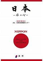 日本:姿與心