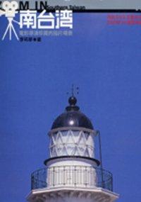 Zoom in 南臺灣:電影導演珍藏的拍片場景