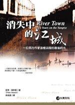 消失中的江城:一位西方作家在長江古城探索中國