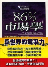 86%市場學 :  前進金磚市場的九大成功法則 /