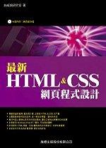 最新HTML & CSS網頁程式設計 /