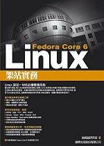 Fedora Core 6 Linux架站實務