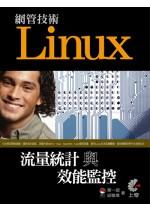 Linux網管技術:流量統計與效能監控