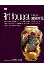 Art Nouveau世界珍品蒐藏圖鑑