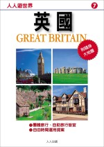 英國 =  Great Britain /