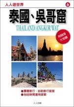 泰國、吳哥窟 =  Thailand/Angkor Wat /
