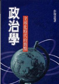 政治學:全球化時代的觀點