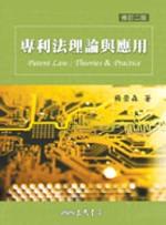 專利法理論與應用