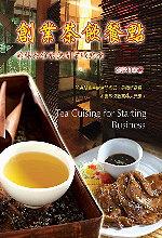 創業茶飲餐點:翰林茶館教您開業賺錢術