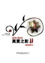 3DS MAX真實之影,場景製作