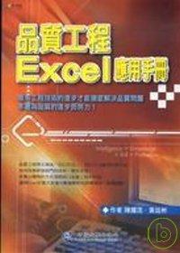 品質工程Excel應用手冊